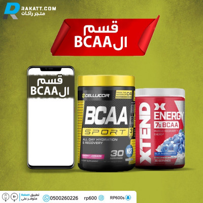 https://rakatt.com/ar/category/بي-سي-اي-اي---bcaa-74_121