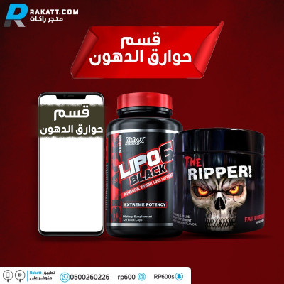 https://rakatt.com/ar/category/حوارق-دهون---fat-burners-75_108