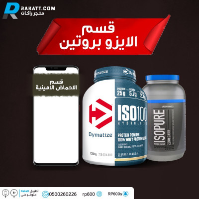 https://rakatt.com/ar/category/ايزو-بروتين-74_118