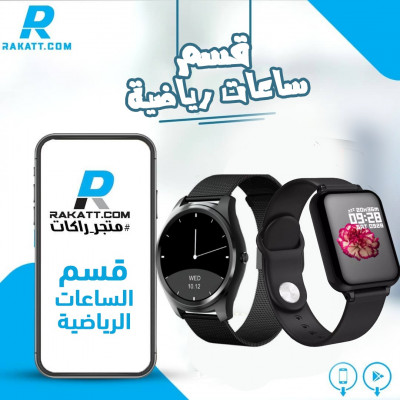 https://rakatt.com/ar/category/ساعات-رياضية-104_113